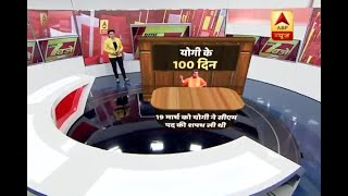 Yogi govt. to present report card on its first 100 days