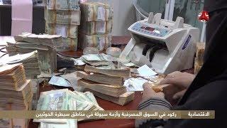 ركود في السوق المصرفية وأزمة سيولة في مناطق سيطرة الحوثيين