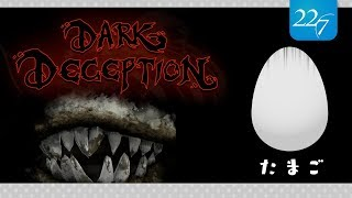 【Dark Deception】だんだん上手くなってきてん【たまご】