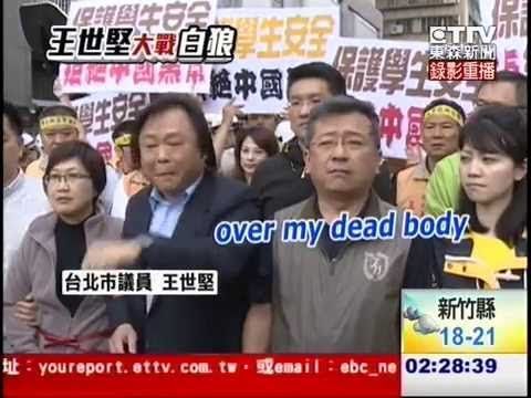 《世堅舞曲》王世堅 Over my dead body 暴紅 (2014/4/4)