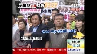 《世堅舞曲》王世堅 Over my dead body 暴紅 (2014/4/4)