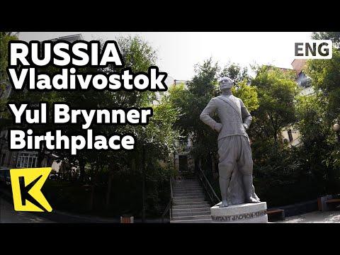 【K】Russia Travel-Vladivostok[러시아 여행-블라디보스토크]율 브린너 생가/Yul Brynner/International film/Birthplace