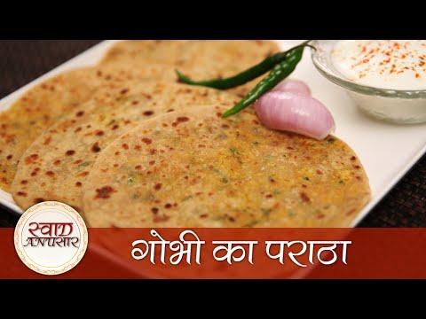 Gobi Ka Paratha - गोभी का पराठा - Indian Breakfast Recipe