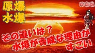 【核兵器】「原爆」と「水爆」の違いとは? 水爆の桁違いの威力の理由がすごい!! (再編集)
