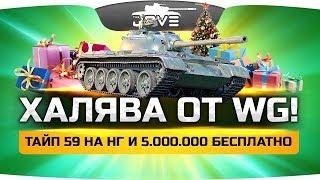 Акции от WG ● Type 59 на Новый Год ● Лайфхак на 5 лямов кредитов