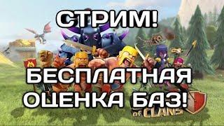 СТРИМ!ИГРАЕМ В CLASH OF CLANS / ЗАКАЗ МУЗЫКИ