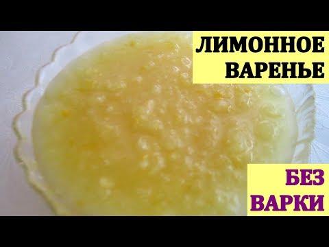 Как заготовить лимоны с сахаром на зиму без варки