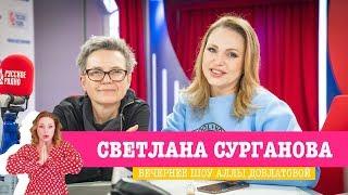Светлана Сурганова в Вечернем шоу с Аллой Довлатовой