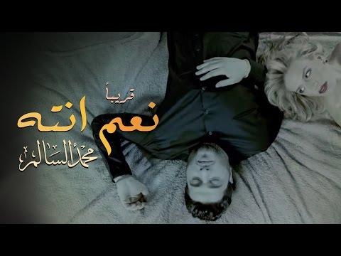 Mohamed Alsalim - Naam Enta (Album Sampler)   (محمد السالم - نعم انته (اعلان الألبوم الرسمي
