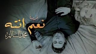 Mohamed Alsalim - Naam Enta (Album Sampler) | (محمد السالم - نعم انته (اعلان الألبوم الرسمي