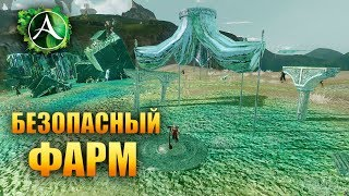 ArcheAge - БЕЗОПАСНЫЙ ФАРМ!