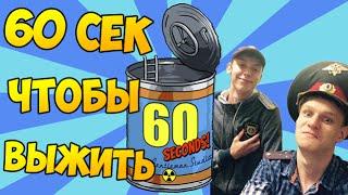60 СЕКУНД, ЧТОБЫ ВЫЖИТЬ