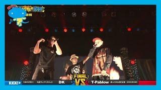 第4回高校生RAP選手権 決勝バトル T-PABLOW vs DK thumbnail