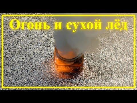 🔥❄ Огонь и сухой лёд