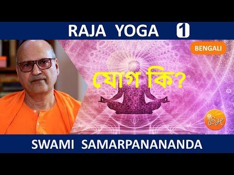 Raja Yoga (Bengali) 1 – What Is Yoga By Swami Samarpanananda