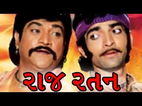 Raj Ratan | 1998 | Full Gujarati Movie | Naresh Kanodiya, Roma Manek, Hitu Kanodiya