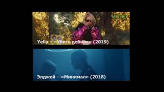 Limon.KG: Новый клип Yella похож на клип Элджея