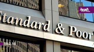 وكالة ستاندرد آند بورز تخفض التصنيف الائتماني لخمس دول نفطية