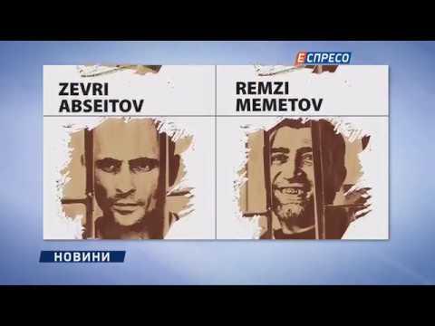 З окупованого Криму до Росії вивезли чотирьох кримських татар