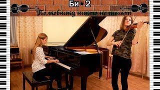 Би * 2 - Полковнику никто не пишет (Брат 2) | кавер на скрипке и пианино