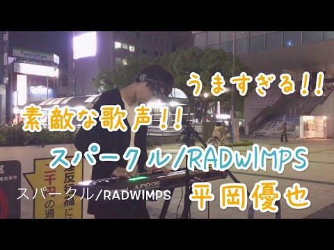素敵な歌声。うますぎる。スパークル/RADWIMPS(平岡優也)