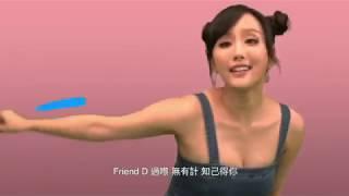 【恭喜八婆】主題曲MV