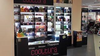 Франшиза магазина подарков Cooltura в Курске(Магазин дизайнерских подарков Cooltura Оф.сайт http://shop-cooltura.ru/ ВКонтакте: http://vk.com/shopcooltura Качественные, оригинал..., 2014-10-04T06:32:14.000Z)