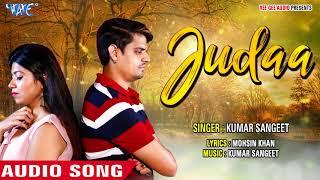 Judaa | Bollywood Hindi Song 2018 | Kumar Sangeet | True Love 2018 Song |
