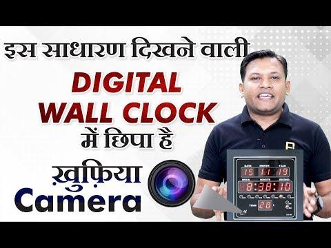 Spy Hidden Camera In Digital Wall Clock | Review | Full Explanation | Bharat Jain