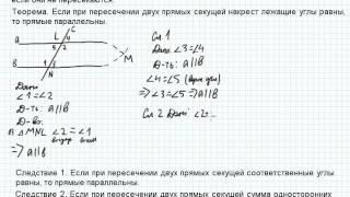 Б4.1 Признаки параллельности двух прямых