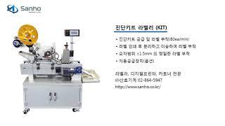 KOREA PACK 2020 전시회-진단키트 라벨러 (…