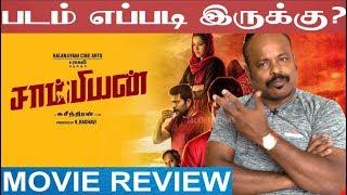 Champion Movie Review By Jackie Sekar | சாம்பியன்  விமர்சனம்  |  Vishwa | Mirnalini | Suseenthiran