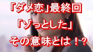 【驚愕】怖すぎる!深田恭子「ダメ恋」最終回があの殺人事件を彷彿とさ...