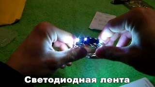 Обзор + Распаковка светодиодной ленты
