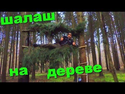 Как сделать шалаш на дереве