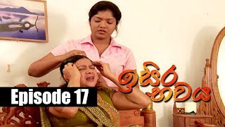 Isira Bawaya | ඉසිර භවය | Episode 17 | 24 - 05 - 2019 | Siyatha TV Thumbnail