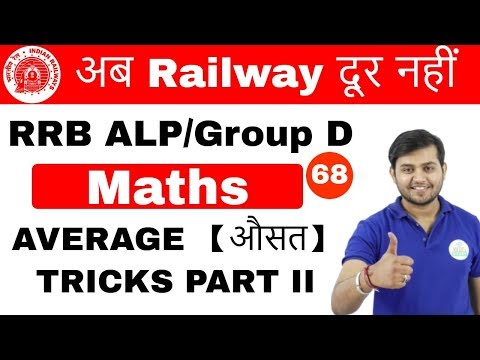 11:00 AM RRB ALP/GroupD | Maths by Sahil Sir | AVERAGE【औसत】TRICKS PART II | Day #68