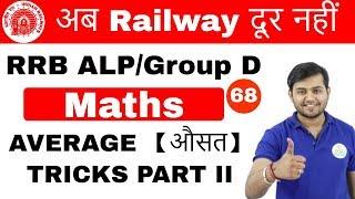 maths average tricks by sahil sir