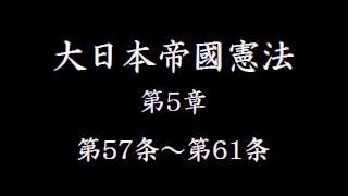 大日本帝国憲法 第5章 第57条~第61条