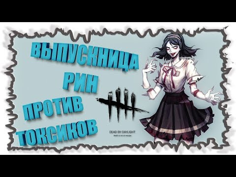 Выпускница Ямаока Рин и Токсики ► Dead By Daylight