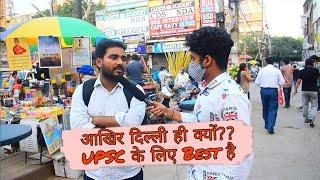 Why Delhi is Best for UPSC|आखिर दिल्ली ही क्यों UPSC के लिए जरूरी है|Self Study vs UPSC in DELHI