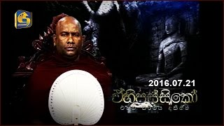 Ehipassiko - Siriketha Siri Siwali Thero - 21st July 2016