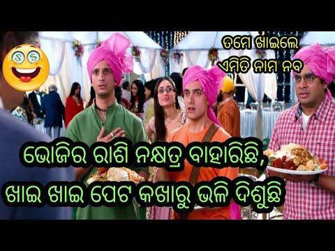 ଭୋଜି ଟାଇମ୍, Bahaghara Bhoji Season Special Odia Berhampuriya Comedy Tunguru Video || Berhampur Aj..