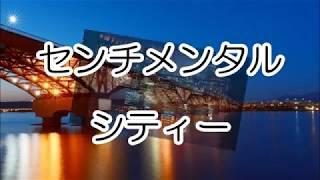 草刈正雄さんのセンチメンタル・シティーにギター音をのせました。
