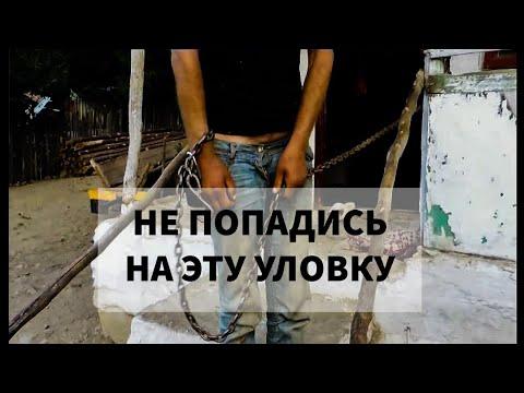 Рабство в России.Рассказ о том как попадают в рабство.В конце показания попавших в рабство Дагестане