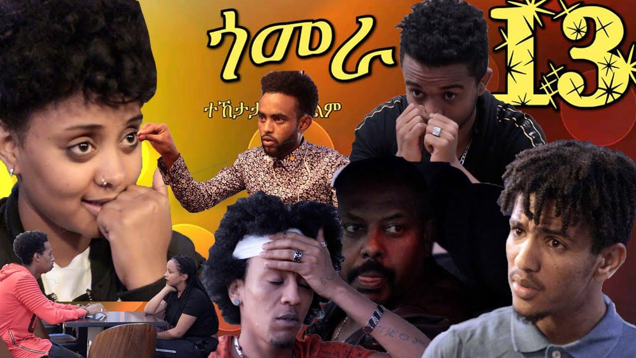 Download New Eritrean film 2019 Gomera part 13   by Samuel Hagos