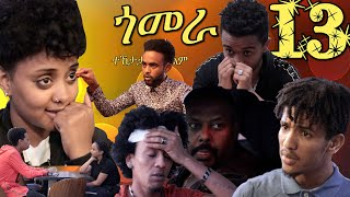 New Eritrean film 2019 Gomera part 13   by Samuel Hagos