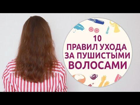 Как сделать волосы прямыми: как выпрямить волосы