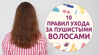 Смотреть видео  если волосы кудрявые и сильно пушатся