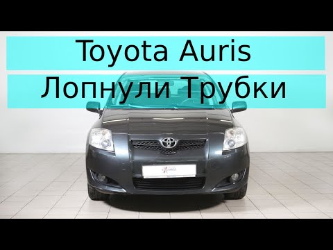 Toyota Auris лопнули тормозные трубки.Меняем на новые!!!